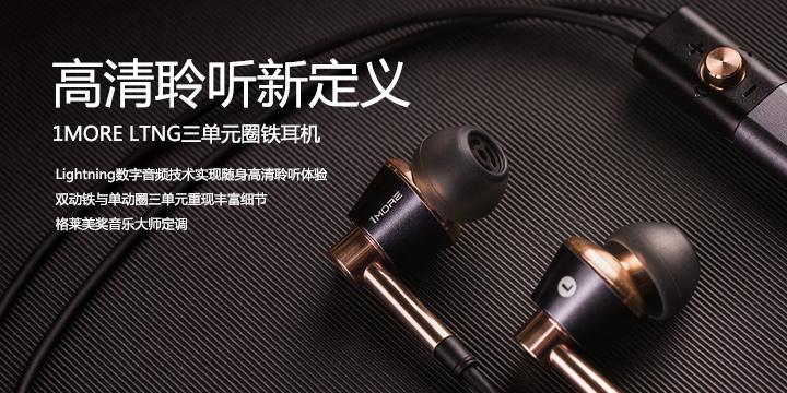 1MORE LTNG三单元圈铁耳机-