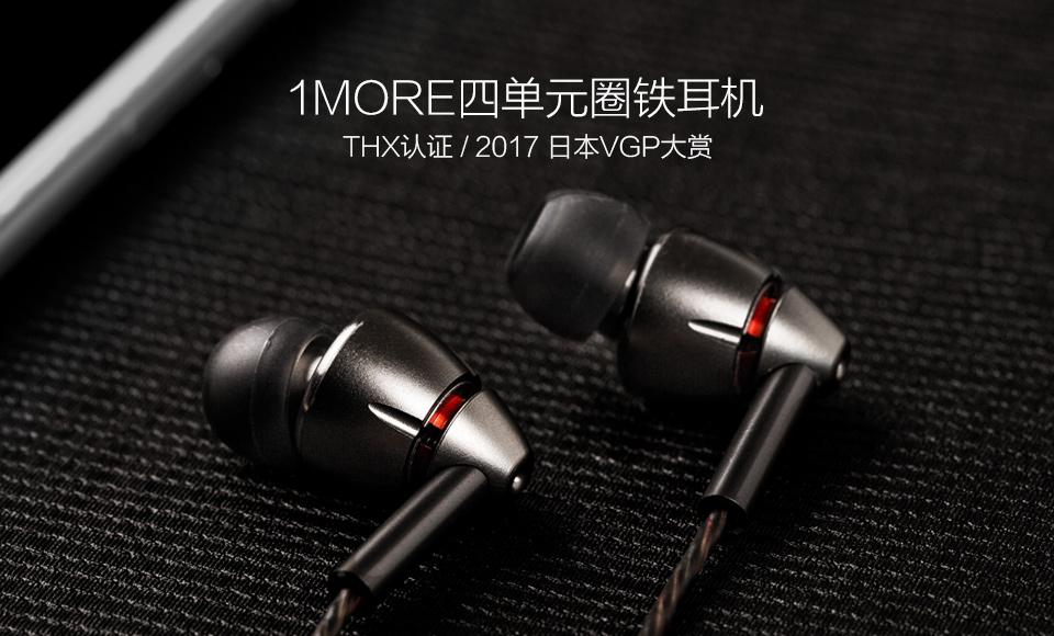 1MORE四单元圈铁耳机