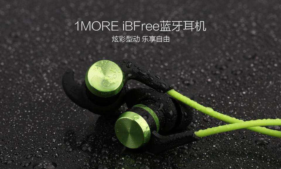 1MORE iBFree蓝牙耳机