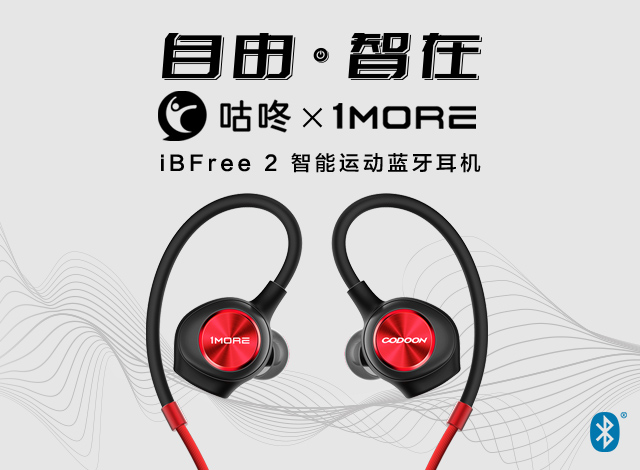 咕咚×1MORE iBFree 2 智能运动蓝牙耳机