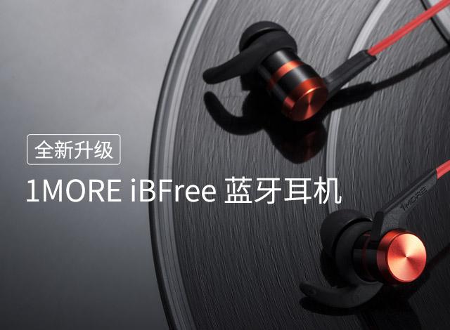 1MORE iBFree蓝牙耳机升级版