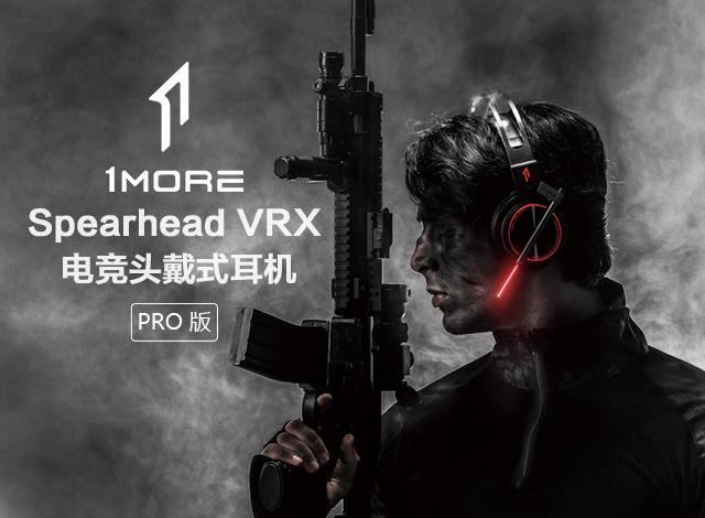 1MORE Spearhead VRX 电竞头戴式耳机