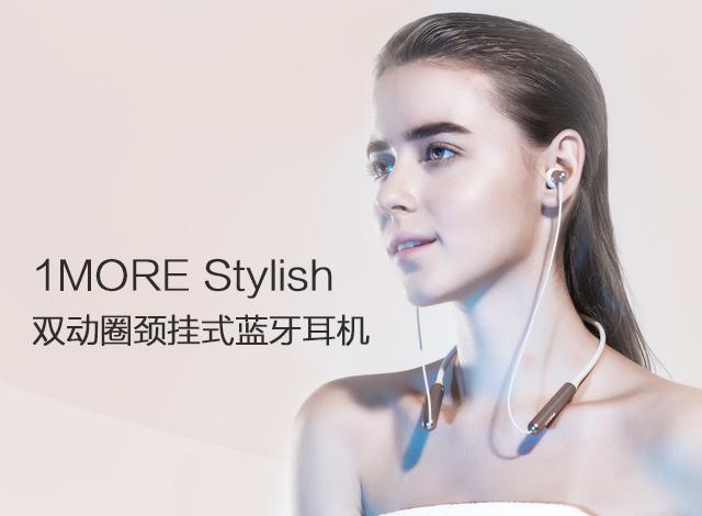 1MORE Stylish 双动圈颈挂式蓝牙耳机