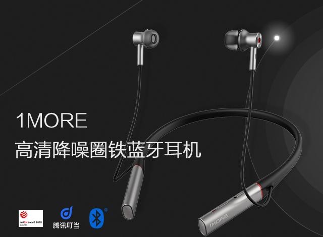 1MORE高清降噪圈铁蓝牙耳机