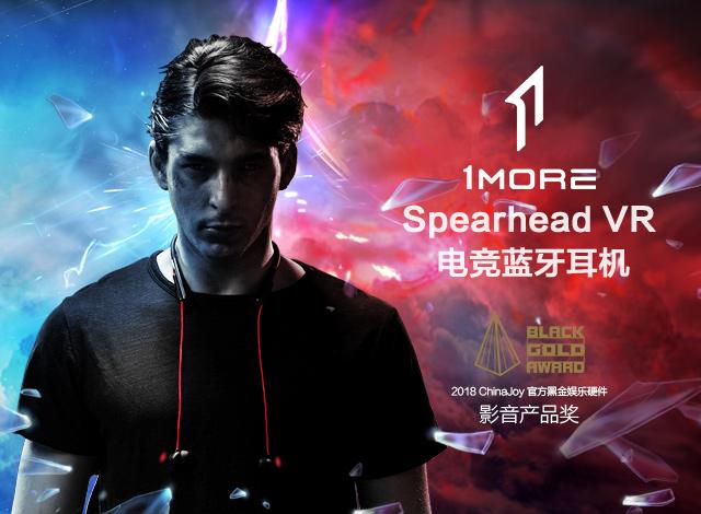 1MORE Spearhead VR BT 电竞蓝牙耳机