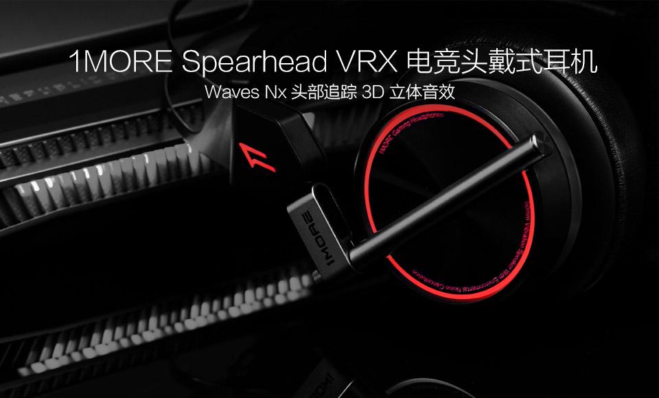 1MORE Spearhead VRX电竞头戴式耳机