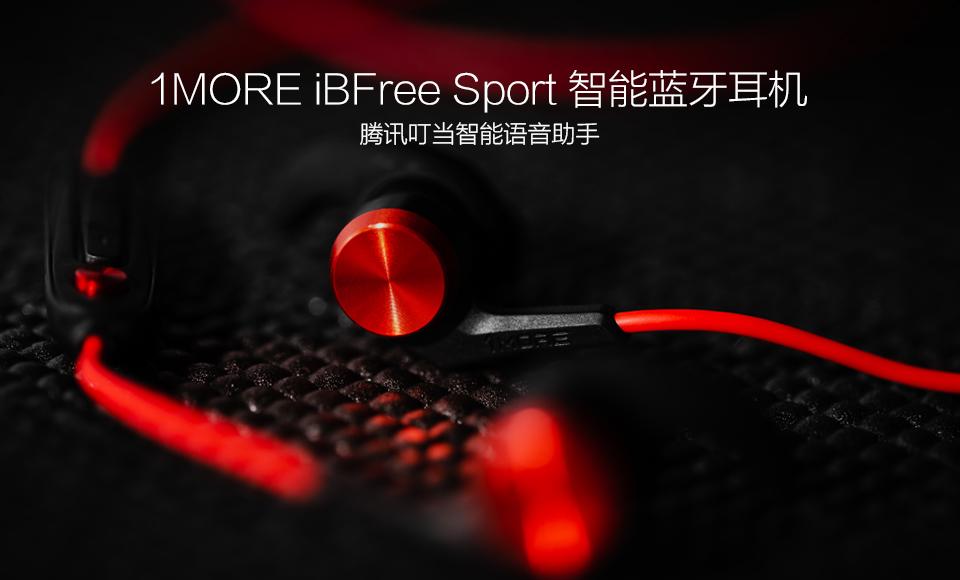 1MORE iBFree Sport 智能蓝牙耳机